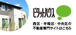 ピタットハウス 西区・手稲区・中央区の不動産専門サイトはこちら
