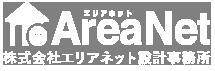 AreaNet 株式会社エリアネット設計事務所