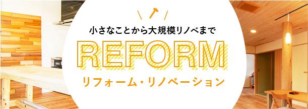 小さなことから大規模リノベまで REFORM リフォーム・リノベーション